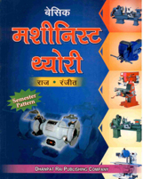 + Basic Machinist Theory (Hindi) + Dhanpatrai Books